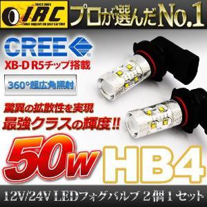 HB4 LED フォグランプ バルブ 50W 6000K 8000K 12V 24V 兼用 2個1セット CREE製|irc2006jp