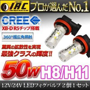 H8 H11 H16 LED バルブ 50W フォグ ランプ ホワイト 白 アルファード 30 ヴェルファイア 30 多 車種 適合 6000k 8000k 12V 24V兼用 2個1セット 送料無料 CREE製|irc2006jp