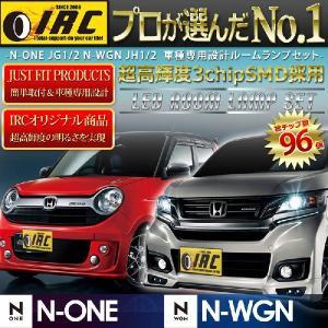 エヌ ワン ワゴン JG系 JH系 車種専用 超高輝度 3chip SMD LED ルーム ランプ セット N-ONE  N-WGN  HONDA|irc2006jp