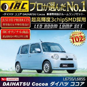 ミラ ココア L675S L685S 車種専用 LED ルームランプ セット 専用工具付 ダイハツ|irc2006jp
