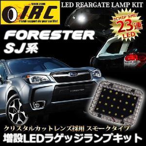 フォレスター SJ 専用  高輝度 3chip SMD 採用 増設 LED ラゲッジ ランプ キット ルーム 室内灯 SUBARU|irc2006jp