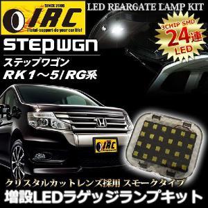 ステップワゴン LED 増設 ラゲッジ  ルーム ランプ キット RK系 RG系 専用 高輝度 3chip SMD 採用  ホンダ|irc2006jp