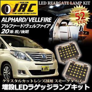 アルファード ヴェルファイア 20系 専用 高輝度 3chip SMD 採用 増設 LED ラゲッジ ランプ ルーム キット TOYOTA|irc2006jp