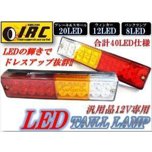 遂に入荷しました 汎用 40 LED テールランプ 左右セット トレーラー ジェット ボート 軽トラ等 LED テールライト|irc2006jp
