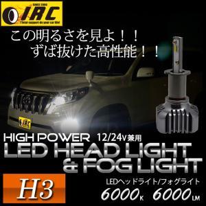 H3 LED フォグ バルブ ヘッド ライト 40W  Philips 白 ホワイト 6000K 6000LM  送料無料 12V 24V 兼用 2個1セット|irc2006jp