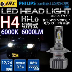 H4 LED バルブ ヘッド ライト 40W Hi Lo 切替 Philips 白 ホワイト 6000K 6000LM 送料無料 12V 24V 兼用 2個1セット irc2006jp