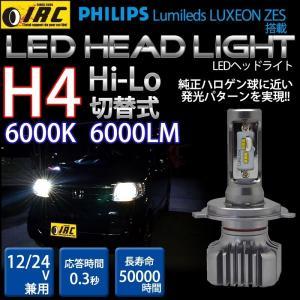 キャラバン E26 E25 H4 LED バルブ ヘッド ライト 40W Hi Lo 切替 Philips 白 ホワイト 6000K 6000LM 送料無料 12V 24V 兼用 2個1セット irc2006jp