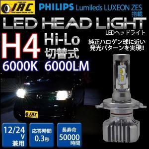エブリイ ワゴン H4 LED バルブ ヘッド ライト 40W Hi Lo 切替 Philips 白 ホワイト 6000K 6000LM 送料無料 12V 24V 兼用 2個1セット irc2006jp