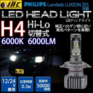 ウェイク ハイゼット キャディ H4 LED バルブ ヘッド ライト 40W Hi Lo 切替 Philips 白 ホワイト 6000K 6000LM 送料無料 12V 24V 兼用 2個1セットウエイク irc2006jp