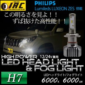 N-WGN エヌ ワゴン H7 LED フォグ バルブ ヘッド ライト 40W  Philips 白 ホワイト 6000K 6000LM  送料無料 12V 24V 兼用 2個1セット|irc2006jp