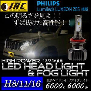 アルファード ヴェルファイア 30系 H8 H11 H16 LED フォグ バルブ ヘッド ライト 40W  Lo Philips 白 ホワイト 6000K 6000LM  送料無料 12V 24V 兼用 2個1セット|irc2006jp