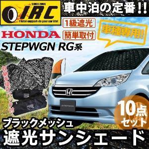 ホンダ ステップワゴン RG系 専用  ブラックメッシュアルミサンシェード 1台分 10ピース|irc2006jp