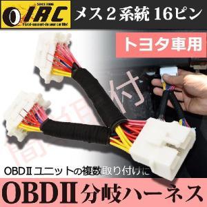 OBD2 コネクタ  分岐 ハーネス レビュー 二股 増設 キット ユニット 送料無料  トヨタ車用|irc2006jp