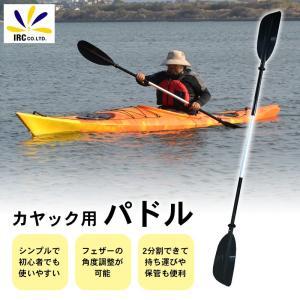 パドル カヤック 分割式 ブラック 黒 オール ボート アウトドア マリンスポーツ 海水浴 海 川 レジャー フィッシング