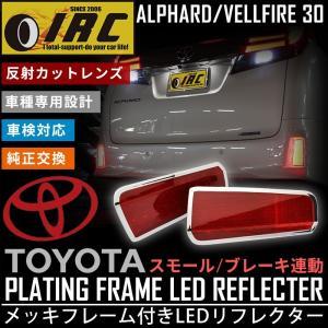 アルファード ヴェルファイア 30系 パーツ LED  リフレクター メッキ フレーム 送料無料 付き トヨタ|irc2006jp