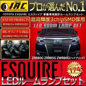 エスクァイア 80系 LED ルーム ランプ セット 室内灯 インテリア 爆光 高輝度 超激明 純白 3chip SMD トヨタ|irc2006jp
