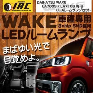 ウェイク LED ルーム ランプ セット 室内灯 爆光 高輝度 SMD LA710S LA700S メール便 無料 車種 専用 ウエイク ダイハツ|irc2006jp