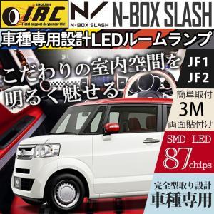 エヌ ボックス スラッシュ LED ルーム ランプ N BOX SLASH SMD 高輝度 専用 設計 爆光 室内灯 内装 専用工具付 ホンダ|irc2006jp
