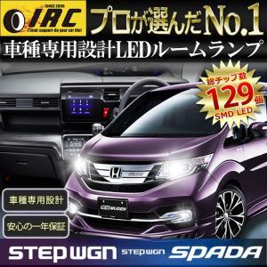 ステップワゴン スパーダ LED ルーム ランプ セットRP4 RP3 RP2 RP1 専用 超高輝度 室内灯 爆光 3chip SMD ホンダ HONDA|irc2006jp