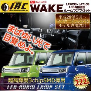 ウェイク LED ルーム ランプ セット LA700S LA710S マイナー チェンジ後 室内灯 爆光 高輝度 SMD 車種 専用 ウエイク ダイハツ 送料無料|irc2006jp