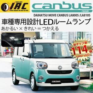 ムーヴ キャンバス LED ルーム ランプ セット 送料無料 LA800S LA810S  車種専用 ムーブ ダイハツ|irc2006jp