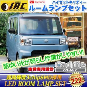 ハイゼット キャディー LED ルーム ランプ セット 送料無料 LA700V LA710V 車種専用 ダイハツ|irc2006jp