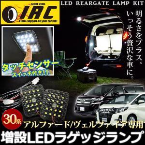 アルファード ヴェルファイア 30系 専用 高輝度 3chip SMD 採用 増設 LED ラゲッジ ルーム ランプ キット|irc2006jp