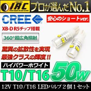 T10 T16 LED バルブ 50W ホワイト 白 ウエッジ球 ショート タイプ ポジション バック ランプ  2個1セット 12V 24V 兼用 送料無料  トラック バス 積載車 CREE製|irc2006jp