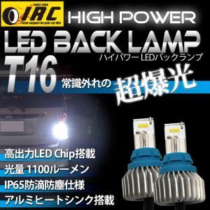 アルファード ヴェルファイア 20系 T16 LED バック ランプ 球 灯 90W 爆光 ホワイト 白光 後退 駐車 ハイパワー 高輝度  ヒートシンク 無極性 12V 24V|irc2006jp