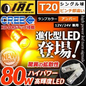 T20 80W LED バルブ シングル アンバー 橙 ピン...