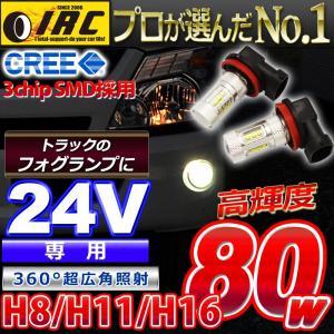 H8 H11 H16  LED バルブ 80W 24V 専用 フォグ ランプ ホワイト 白 2個1セット ダイナ トヨエース デュトロ トラック 送料無料 CREE製|irc2006jp