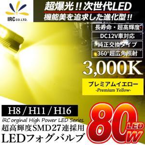 H8 H11 H16 LED  バルブ 80W イエロー 黄 フォグ ランプ アルファード ヴェルファイア 30系 多適合 濃霧 大雨 豪雪 2個1セット|irc2006jp
