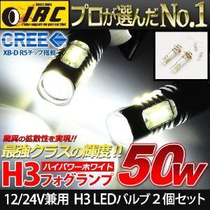 H3 LED フォグ バルブ 12V 24V 兼用 白 ホワイト 無極性 タイプ 2個セット トラック バス タンクローリー 積載車|irc2006jp