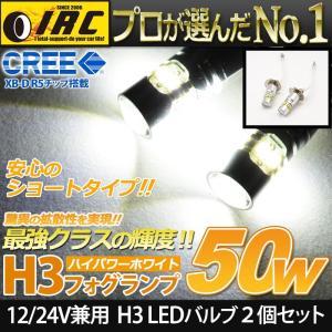 H3 LED フォグ ランプ ショート タイプ 12V 24V 兼用 バルブ 白 ホワイト 無極性 タイプ 2個セット  トラック バス タンクローリー 積載車|irc2006jp
