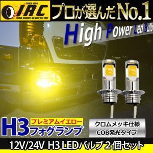 H3 LED フォグ バルブ 黄 イエロー COB 発光 クロム メッキ タイプ 12V 24V 兼用 2個セット 濃霧 大雨 雪 トラック バス タンクローリー 積載車 フォークリフト|irc2006jp