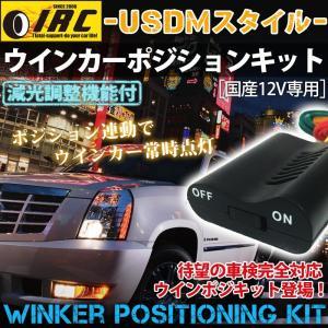 ウインカー ポジション ウイポジ 点灯 キット ユニット LED バルブ 対応 明るさ 調整 機能 ウィンカー 国産 12V車 専用 ON OFFスイッチ付 汎用|irc2006jp