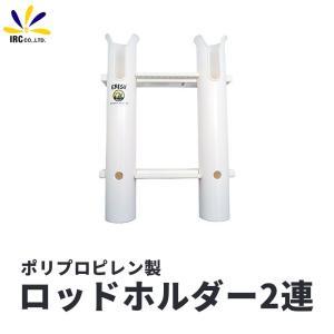 ロッド ホルダー 2連 プラスチック ポリプロピレン製 恵比...