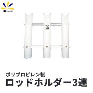 ロッド ホルダー 3連 プラスチック ポリプロピレン製 恵比...