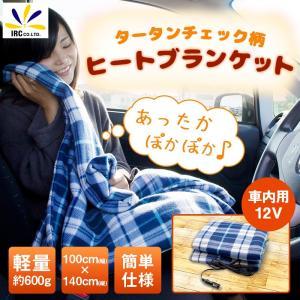 電気 毛布 ヒート ブランケット 車用 12V シガー ソケット 防寒 あったか ひざ掛け 保温 毛...