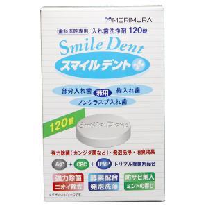 モリムラ 義歯洗浄剤 スマイルデント 120錠入り