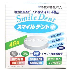 モリムラ 義歯洗浄剤 スマイルデント 48錠入り