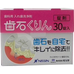 有りそうでうで無かった歯石とり専用入れ歯洗浄剤 フィジオクリーン歯石くりん irebade 02