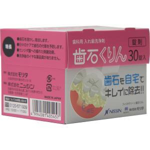 有りそうでうで無かった歯石とり専用入れ歯洗浄剤 フィジオクリーン歯石くりん irebade 03