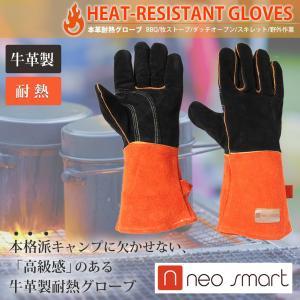 耐熱グローブ(アウトドアを楽しむスマートなグローブ)NEOスマート 本革製 フリーサイズ