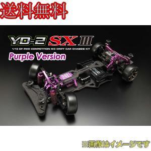 ヨコモ RWD ドリフトカー YD-2SXIII パープルバージョン DP-YD2SX3P irijon-y