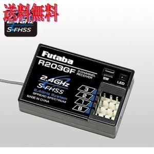 フタバ R203GF S-FHSS 地上用 2.4GHz 3chレシーバー|irijon-y