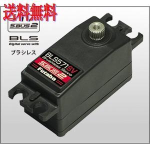 フタバ BLS571SV EPカー用 ロープロサーボ|irijon-y