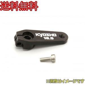 京商 アルミステアリングサーボホーン (フタバ用/18.5mm/MP10/MP9 ) IFW609|irijon-y