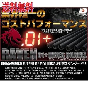 PDI RAVEN 01+インナーバレル 303mm VSR-10 G-SPEC|irijon-y