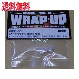 ラップアップNEXT 0036-28 2.5mmスペアブッシュセット(白/4個入) irijon-y